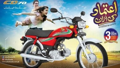 Honda CD 70 2018 Price in Pakistan Specs Pics Features & Release Date